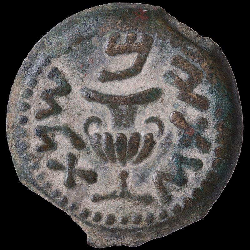 Prutah of the Jewish Commonwealth depicting an amphora and a vine leaf (67-68 CE) - Obverse