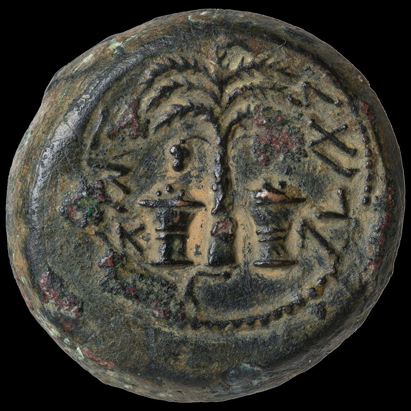 Half Shekel of the Jewish Commonwealth depicting a palm tree and the Four Species (69-70 CE) - Obverse